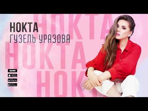 Гузель Уразова - Нокта (Премьера песни, 2020)
