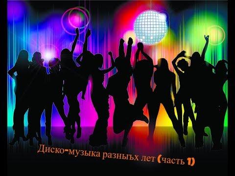 Диско-музыка разных лет (часть 1)