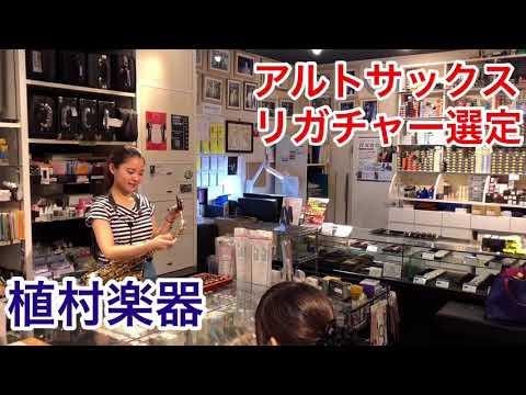 アルトサックス リガチャー選定【管楽器専門店 植村楽器】