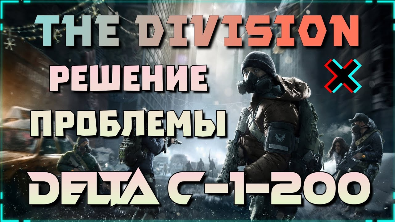 The division delta c 1 200