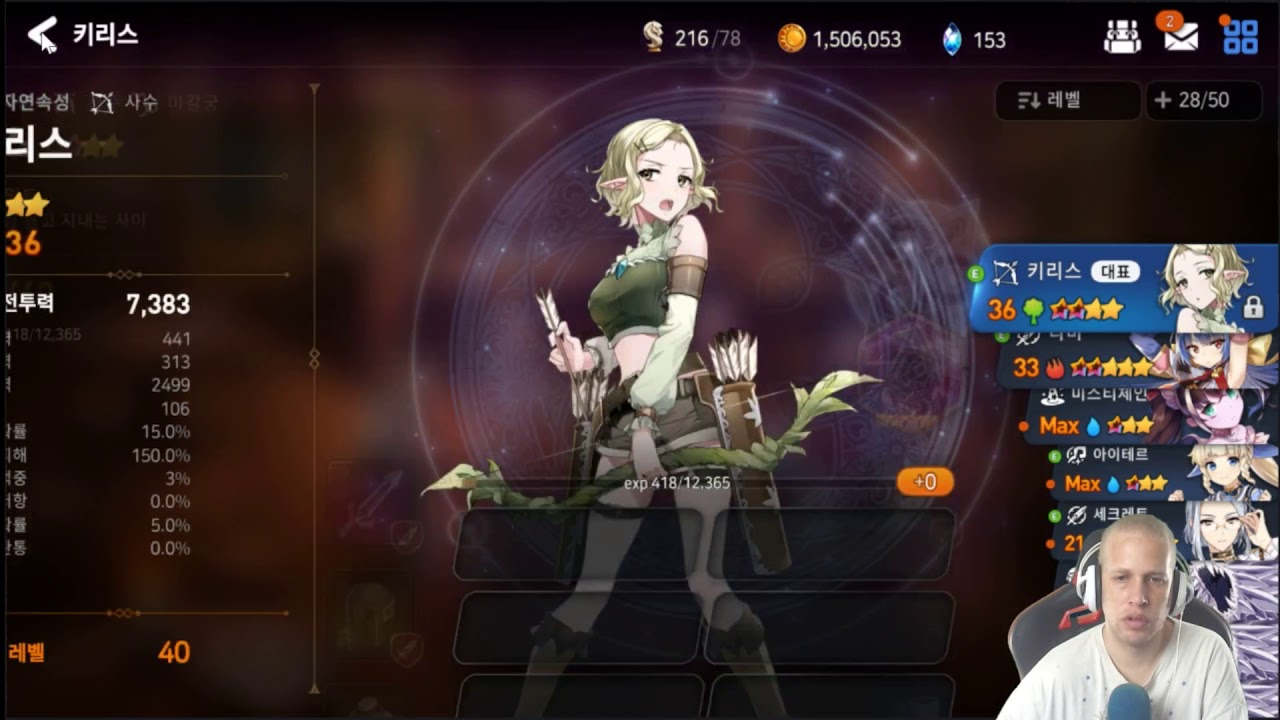 Epic Seven Character/Equipment Upgrading English Guide