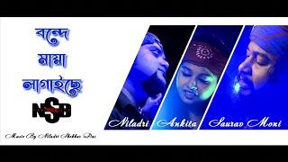 বন্দে মায়া লাগাইছে - Folk Fusion -Niladri Shekhar Das feat. Saurav Moni ,Ankita Chakraborty