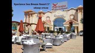 Xperience Sea Breeze Resort5 Египет Шарм Эль Шейх Обзор отеля