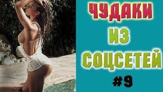 50 ФОТО ПРИКОЛОВ ПЛЯЖА КАК НАРОД УГАРАЕТ НА КАНАЛЕ VIP_TOP_STO #9