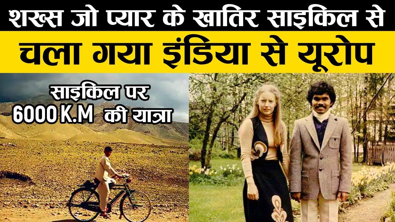 प्यार की खातिर साइकिल चलाकर भारत से स्वीडन पहुंचने वाला शख्स | The Man who cycled to Europe for Love