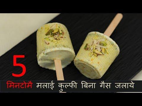 5 Min  Malai Kulfi Ice Cream Recipe 5 मिनटोमै मलाई कुल्फी बनाये बाजार के जैसी बिना गैस जलाये