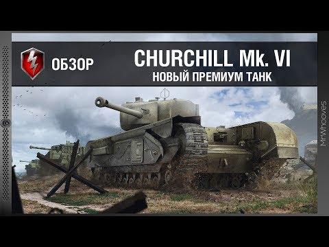 Обзор нового према Churchill Mk. VI [WoT: Blitz]