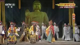 《CCTV空中剧院》 20191111 京剧《五百年后孙悟空》| CCTV戏曲