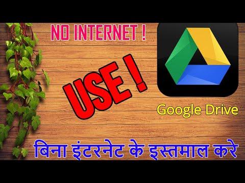 How To Use Offline In Google Drive || फोटो या वीडियो को Offline केसे देखे || 👉 Google Drive 👈