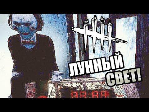 Dead by Daylight ► ЛУННЫЙ СВЕТ И НОЧЬ КРУГОМ!