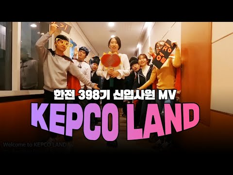 KEPCO LAND