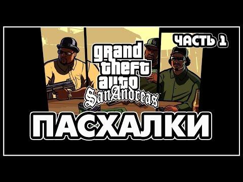 GTA San Andreas, GTA SA, скачать GTA 4, Vice City