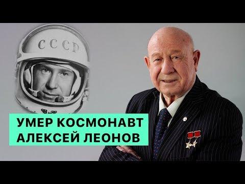 Умер космонавт Алексей Леонов.
