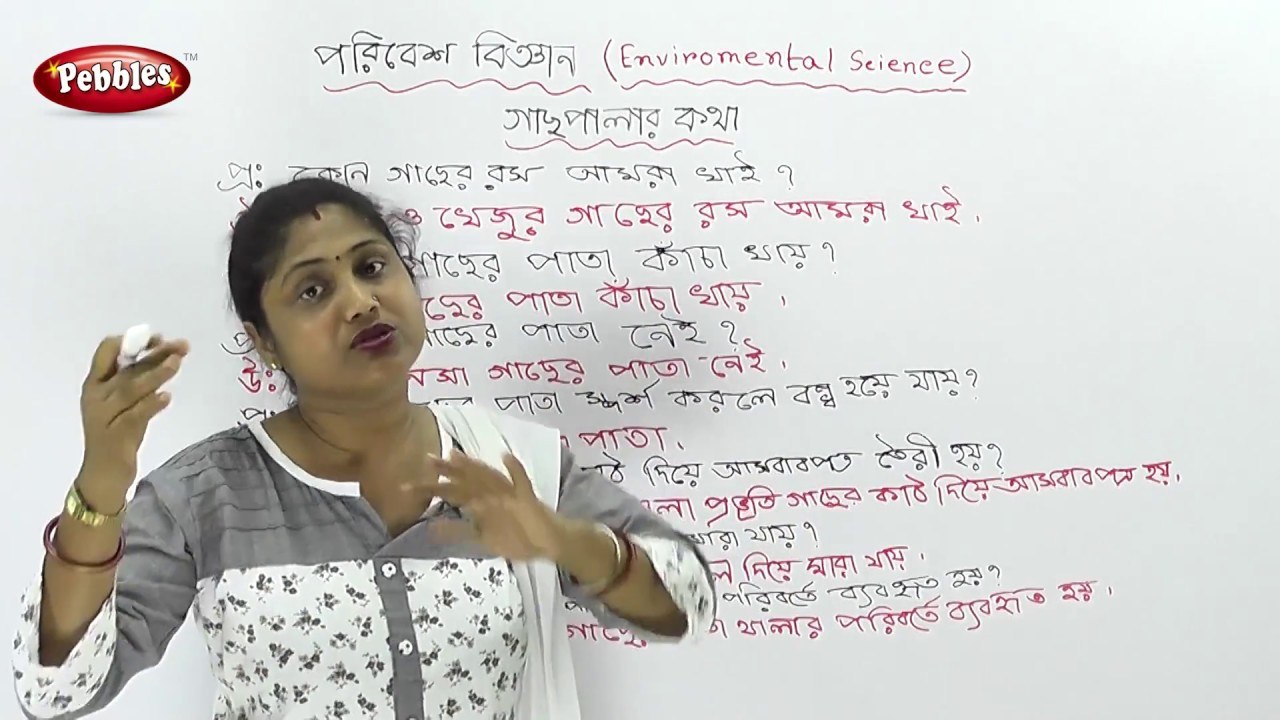 1st Std Environmental science in Bengali | Trees and Plants | CH - 1 | 1st  std Science in Bengali