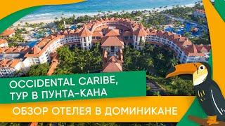 Occidental Caribe 4 ex Barcelo Punta Cana - полный обзор отеля от Доминикана ПРО