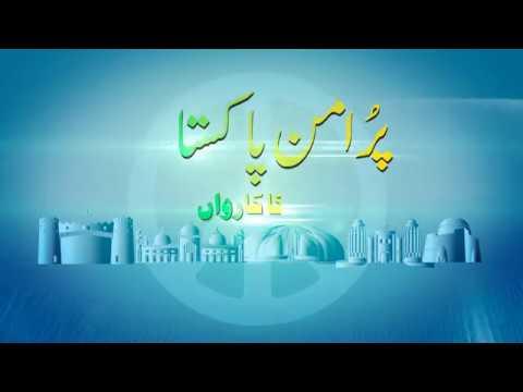 Pur Aman Pakistan Ep#02