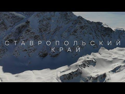 Ставропольский край. Красота без визы.