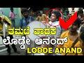 ಲೊಡ್ಡ ಆನಂದ ತಮಟೆ ವಾದಕ, Lodde Ananda Thamate,