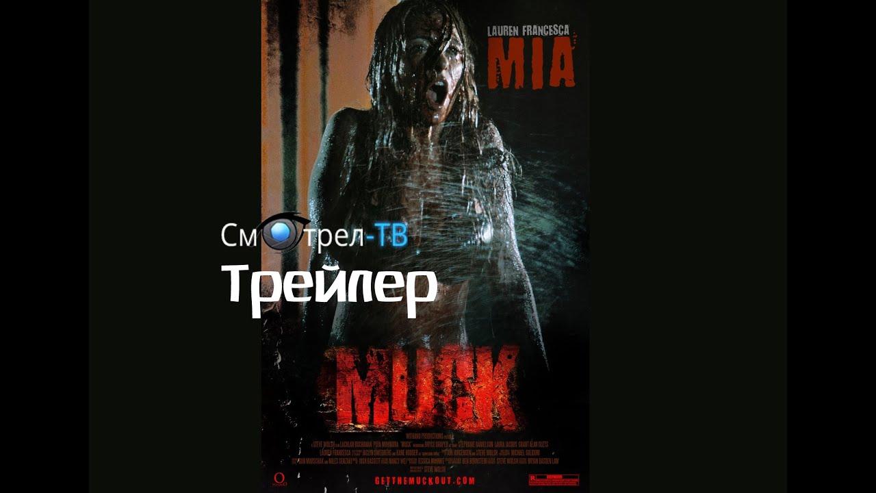 Грязь 2015 трейлер muck 2015 трейлер smotrel tv.ru youtube