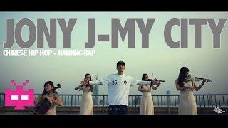 JONY J aka 豆芽 :🌆MY CITY - Chinese Hip Hop 南京说唱/饶舌 thumbnail