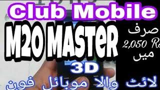 Download - Mobo H63 unboxing in urdu/hindi - iTinbox video