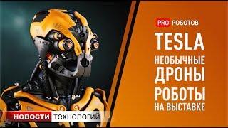 Новейшие роботы, необычные дроны, изобретения и выставка роботов. Новости высоких технологий