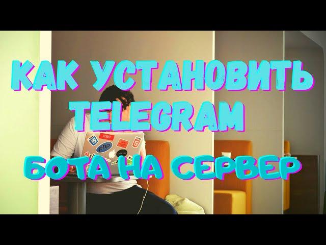 Публикация чат бота Telegram на хостинг