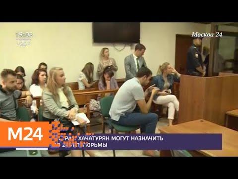 Сестрам Хачатурян предъявили обвинение в окончательной редакции - Москва 24