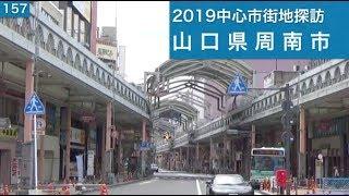 2019中心市街地探訪157・・山口県周南市
