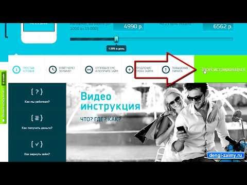 Микрозайм СМСФинанс - Личный кабинет