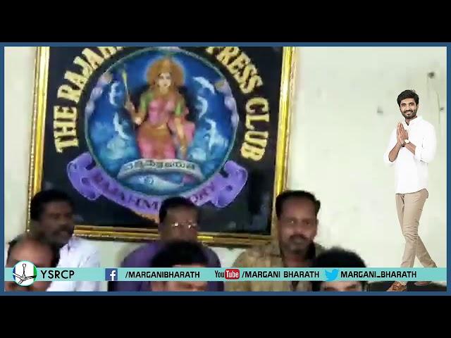 రాజమండ్రి ప్రెస్ క్లబ్ లో జరిగిన ప్రెస్ మీట్ లో పాల్గొని..దివంగత నేత YSR గారు పేదల కోసం 🙏🙏