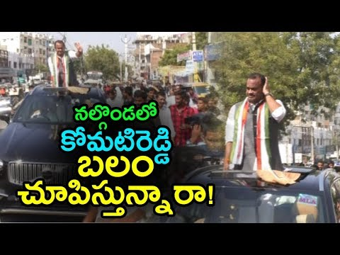 Komatireddy Venkata Reddy Road Show | Sonia Gandhi Birthday Celebrations | Nalgonda | IndionTvNews