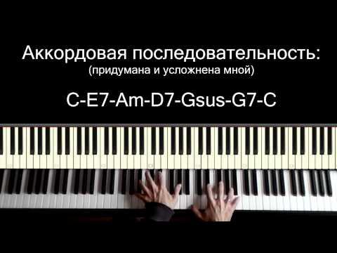 Как научиться строить красивые аккорды на пианино (фортепиано)