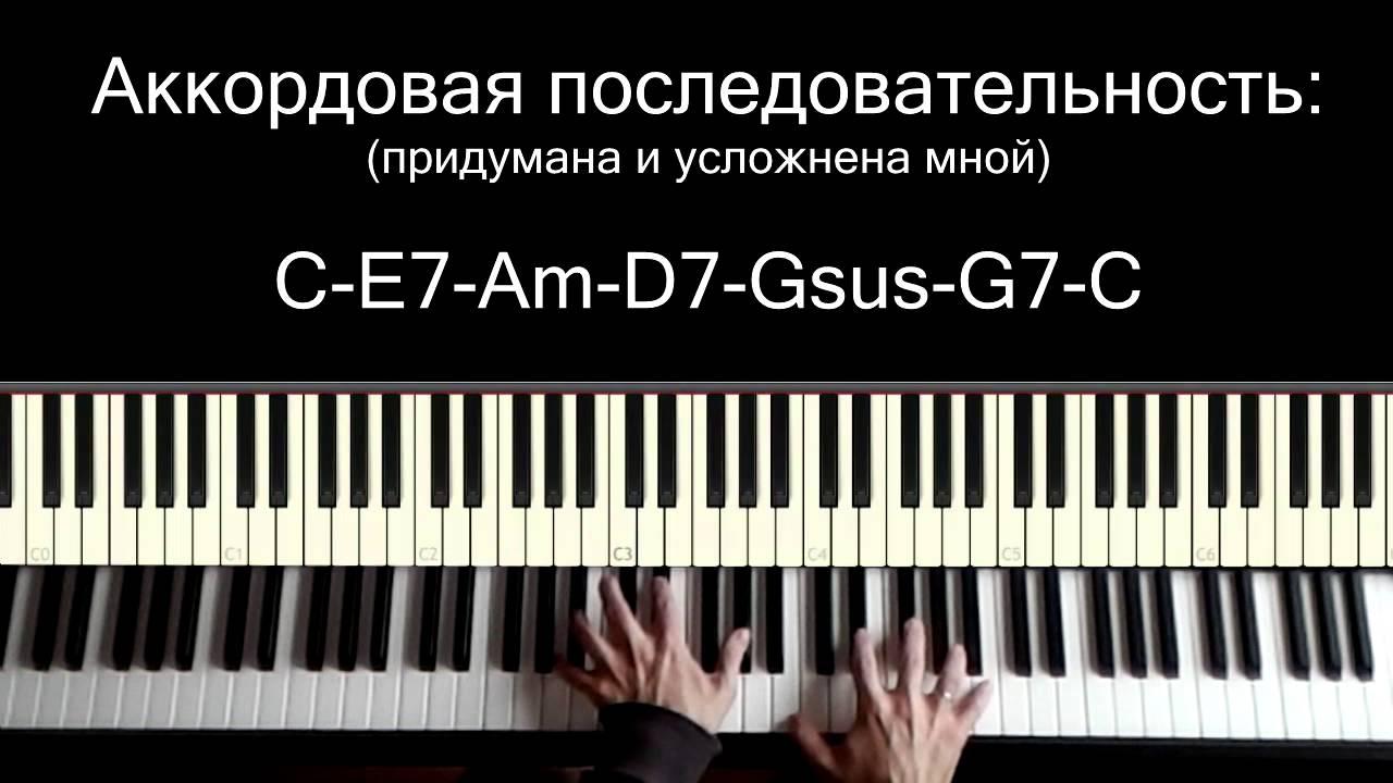 Джазовые аккорды на синтезатор