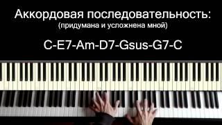 �������� ���� Как научиться строить красивые аккорды на пианино (фортепиано) ������