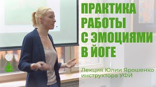 Йога. Лекция инструктора йоги Юлии Ярошенко