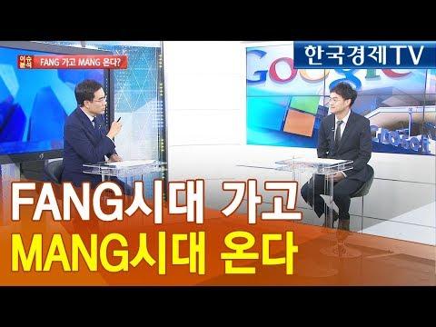 [증시라인] FANG시대 가고…MANG시대 온다 / 한국경제TV