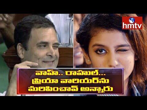 Rahul Gandhi winks & Hug in Lok Sabha, Video Goes Viral | hmtv