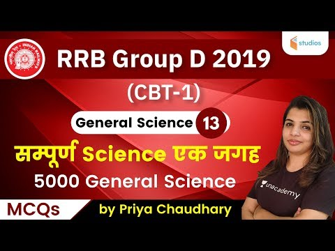 3:30 PM - RRB Group D 2019-20 | General Science by Priya Chaudhary | 5000 General Science (MCQs)