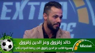 خالد زقزوق وعز الدين زقزوق - مسيرة اللاعب عز الدين زقزوق في رياضة المواي تاي