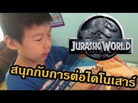 ตอนที่ 4 : Jurassic World Press-out Model Box