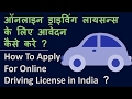 How To Online Apply Driving LicenceStep By Step by2017 THW