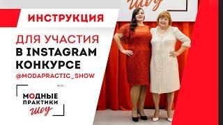 Инструкция для участия в Instagram конкурсе от