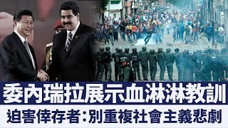 社會主義危害有多大?看看委內瑞拉和中華人民共和國就知道了|新唐人亞太電視|20190926