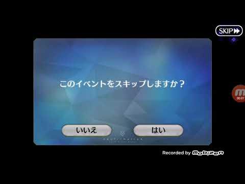 【FGO】Case Files Event - Vs Gawain - Tomoe Solo