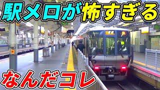 【恐怖】この世の終わりみたいな駅メロが流れる駅があった...