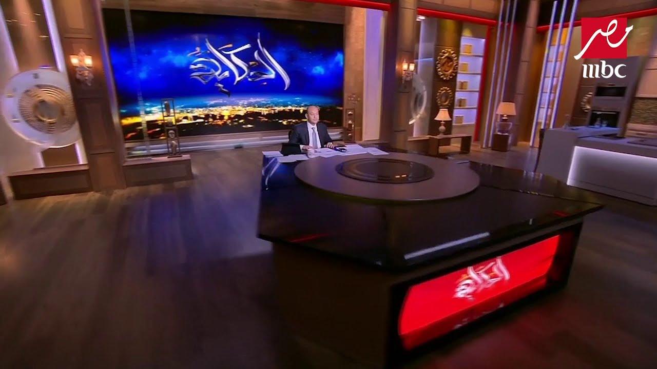 #الحكاية | ضيف معادي لقطر يحرج مذيع الجزيرة على الهواء ..شاهد رد فعل عمرو أديب على الواقعة