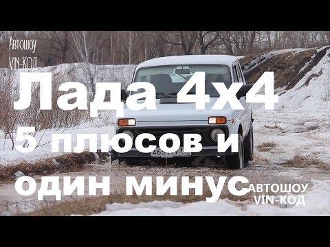 видео: Лада 4х4 — 5 плюсов и один минус