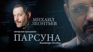ПАРСУНА. МИХАИЛ ЛЕОНТЬЕВ