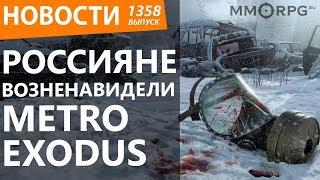 Россияне возненавидели Metro Exodus. Новости